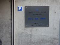 看板-兵庫県伊丹市整体カイロプラクティック院