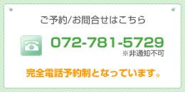 兵庫県伊丹市整体カイロプラクテック‐たかはしカイロプラクティック