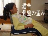 深く座る-兵庫県伊丹整体カイロプラクティック