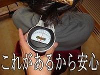ナーボスコープ大人2-兵庫県伊丹市整体カイロプラクティック
