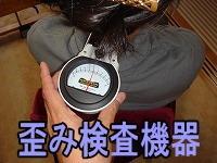 ナーボスコープ大人2-兵庫県伊丹市カイロプラクティック整体